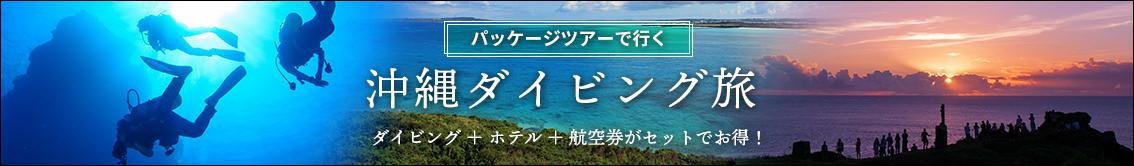 パッケージツアーで行く沖縄ダイビング旅