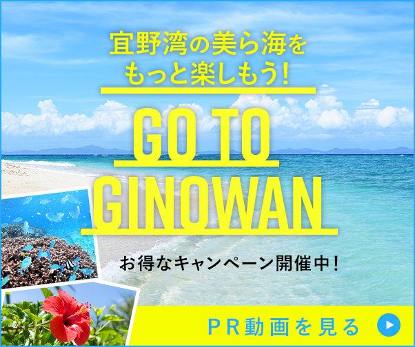 宜野湾美ら海を体験しよう!